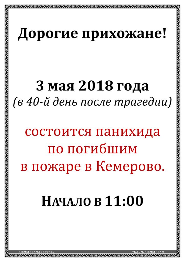 http://kirmefhram.cerkov.ru/files/2018/04/Panikhida_03-05-2018_1.png