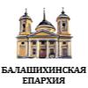 Балашихинская епархия РПЦ (Московский Патриархат)