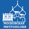 Московская Митрополия Русской Православной Церкви